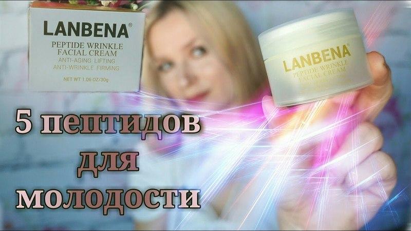 LANBENA Peptide Wrinkle Facial Cream Разбираем состав