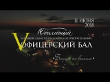 Посвящается Юбилейному V Большому Благотворительному Севастопольскому Офицерскому Балу