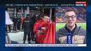 Новости на Россия 24 Родные стены не помогли ЦСКА в игре с Манчестер Юнайтед