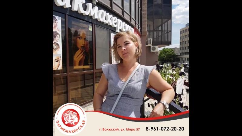 Видео отзыв Марины о услугах Парикмахерской. Волжский Троя