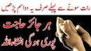 Powerful Wazifa For Hajat Her Dua Kabool Hogi Success Har Jaiz Maqsad Poora I stories
