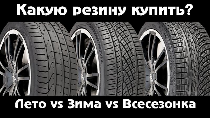 Какую резину купить Лето против Зимы против Всесезонки BMIRussian