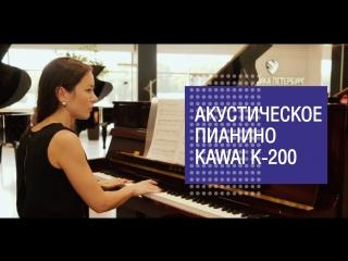 Акустическое пианино Kawai K-200