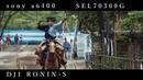 RONIN S a6400 SEL70300G 300mm Тест