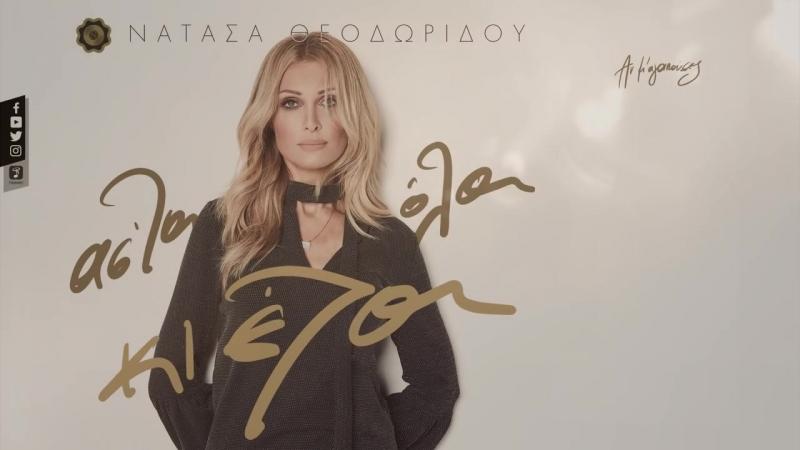 Νατάσα Θεοδωρίδου - Αν Μ Αγαπούσες (Official Lyric Video HQ)