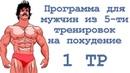 Программа для мужчин из 5 ти тренировок на похудение 1 тр