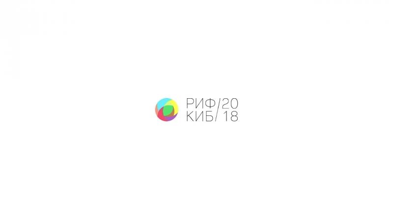 Отчет о конференции РИФ2018 в Москве