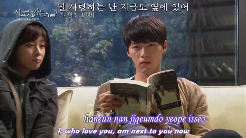 [MV] Secret Garden OST - That Woman (Baek Ji Young) [KARAOKE Eng Sub]
