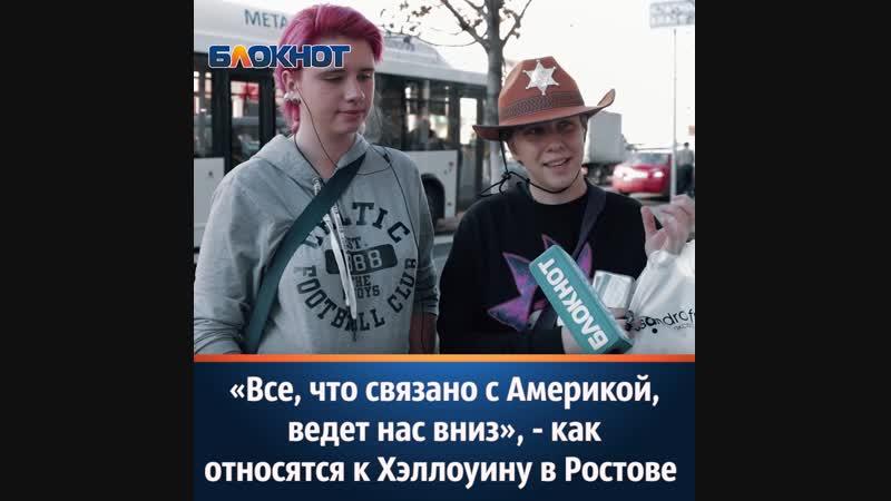 «Все, что связано с Америкой, ведет нас вниз», - как относятся к Хэллоуину в Ростове