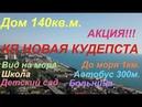 КП Новая Кудепста Сочи Дом 140 м2 школа детский сад вид на море за