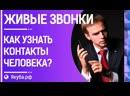 Как в РОСАТОМЕ сдают КОНТАКТЫ ЗАКУПЩИКОВ ЖИВОЙ ЗВОНОК. Владимир Якуба