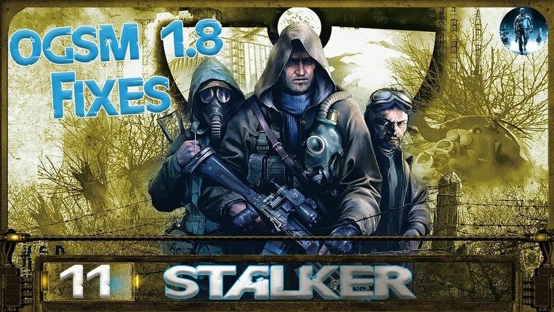 STALKER OGSM CS 1.8 CE Fixes - 11: Штурм военной базы , Захват моста , Проходим Лиманск
