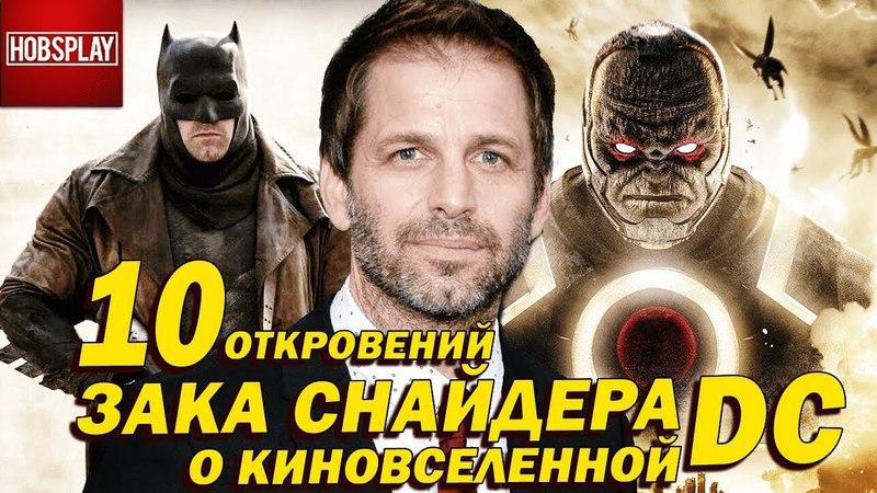 10 Откровений Зака Снайдера о Киновселенной DC!