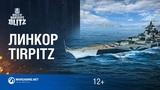 World of Warships Blitz: Линкор Tirpitz