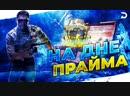 Dmitriy Landstop НА ДНЕ ПРАЙМА 1 _ CS_GO