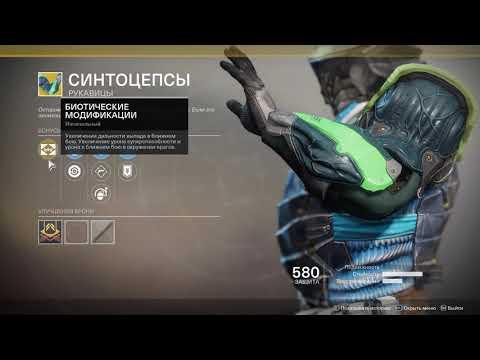 Destiny 2 Торговец ЗУР привез вкусняшки для варлоков\титанов(Актуально до 16 октября)