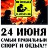 Пейнтбольный клуб 505 СПб, 24 июня