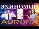 ЭХИНОМИН - здоровье сердца, здоровая ПОТЕНЦИЯ и пр. полезности.(Продукты компании Аврора)