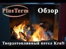 Обзор Твердотопливного котла длительного горения PlusTerm серии Kraft