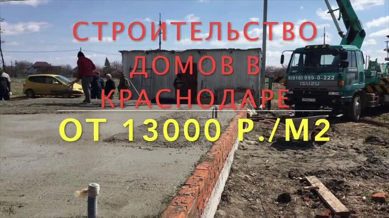 Строительство дома в Краснодаре за 3 месяца. Часть 1-я. Фундамент