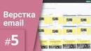 Верстка email письма Zurb Foundation Sass Inky Часть 5 Тестирование