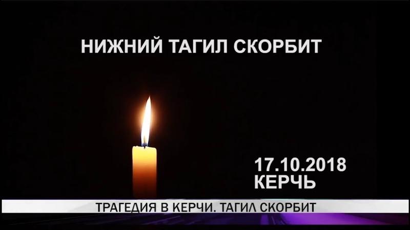 Мэр Нижнего Тагила выразил соболезнование родным и близким погибших в Керчи