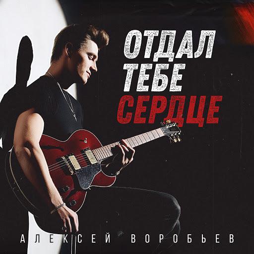Алексей Воробьёв альбом Отдал тебе сердце