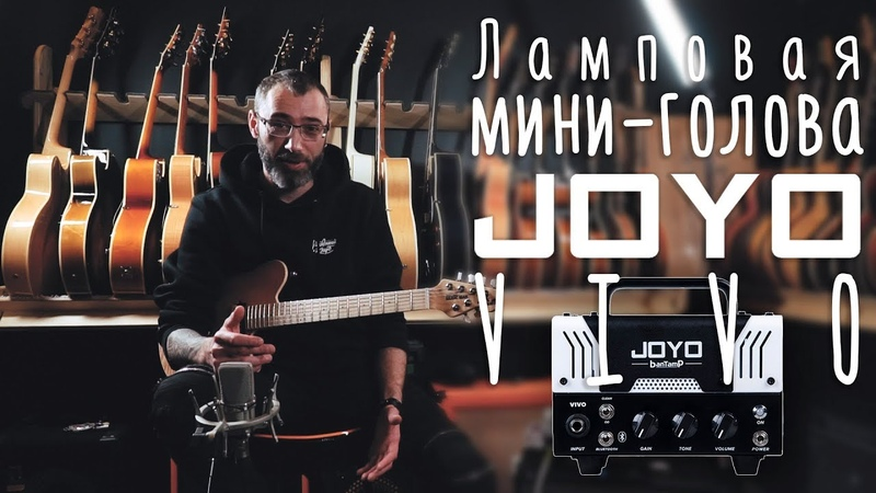 Мини-голова Joyo Bantamp Vivo   gitaraclub.ru