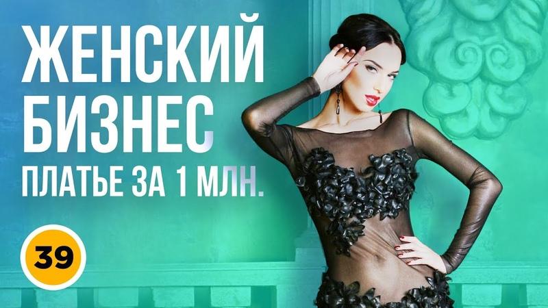Женский бизнес Платье за 1 млн руб Бизнес идеи для женин Бизнесвумен 6