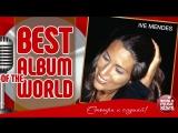 Лучшие Альбомы Мира - Ive Mendes