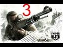 Sniper Elite V2 прохождение Миссия 3 Завод в Миттельверке Взорвать завод