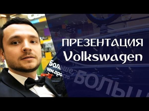 10/06/2018 - Презентация Volkswagen TERAMONT