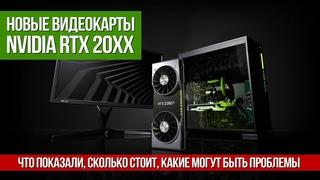 Новые видеокарты Nvidia, или почему GTX 10xx могут не подешеветь