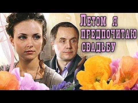 Летом я предпочитаю свадьбу (Анна Снаткина, Андрей Соколов) фильм