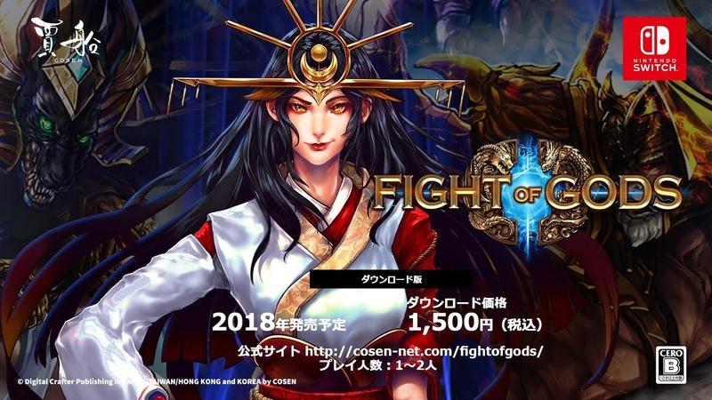 Nintendo Switch『Fight of Gods』天照大神デモ