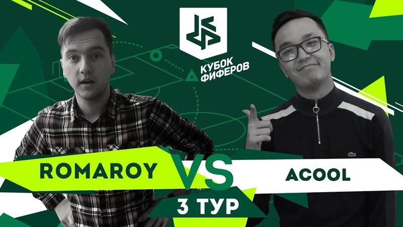 КУБОК ФИФЕРОВ | РОМАРОЙ vs. АКУЛ