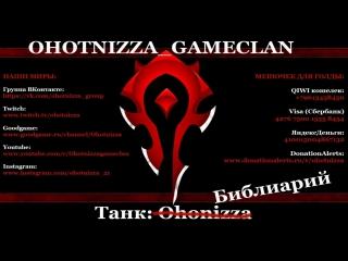 World of Warcraft / Внезапная бета Battle for the Azeroth / Библиарий