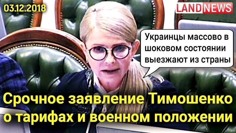 Заявление Тимошенко о военном положении в Украине по указу Порошенко и тарифах 03 12 2018