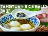 Tangyuan, Chinese Glutinous Rice Balls with Black Sesame (