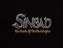 Sinbad: The Battle Of The Dark Knights / Синдбад и сражение рыцарей мрака (1998)
