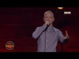 Stand Up: Александр Шаляпин - О «пьяных» 90х