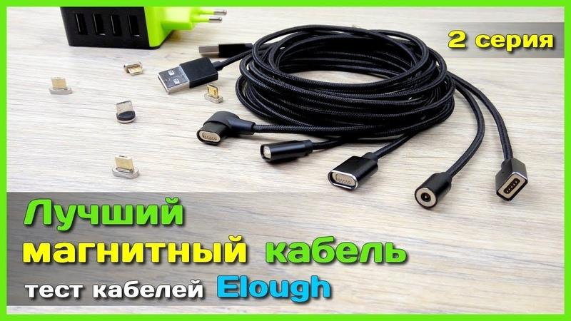 📦 Магнитные кабели Elough - Ищем лучший магнитный кабель с АлиЭкспресс