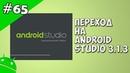 Создание игр для Android: 65. Переход игры на Android Studio 3.1.3, API 26, icons.