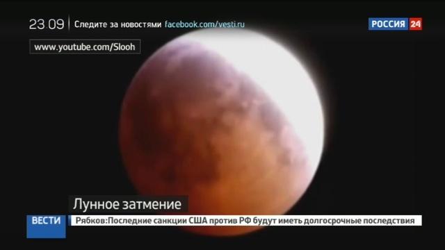 Новости на Россия 24 • Луна ушла в тень и стала кровавой