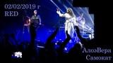 АлоэВера - Самокат (Live in RED, 02.02.2019 г)