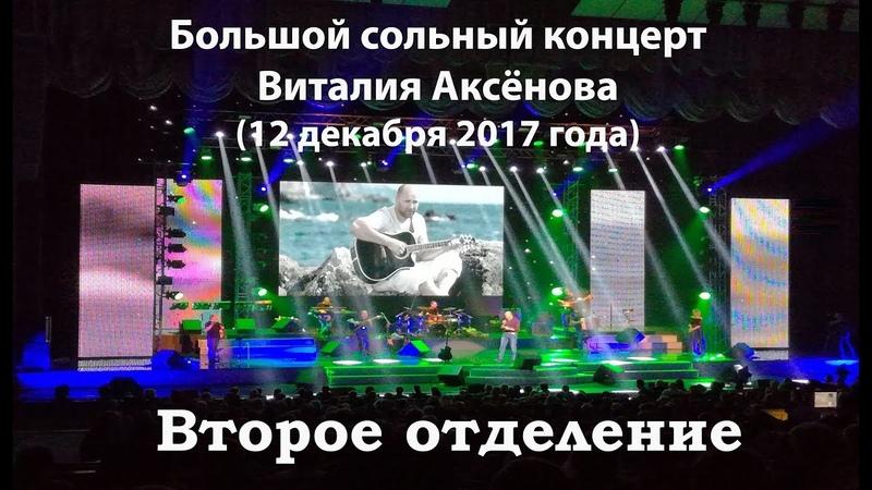 Концерт Виталия Аксёнова Санкт-Петербург, БКЗ Октябрьский, 12 декабря 2017 (2-е отделение)