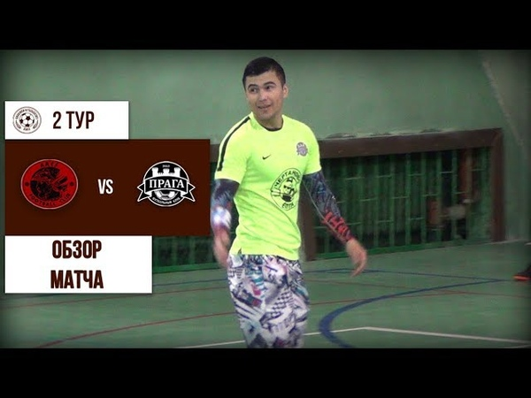 ЮМФЛ | 2 тур | ФК Арес 1:8 Прага