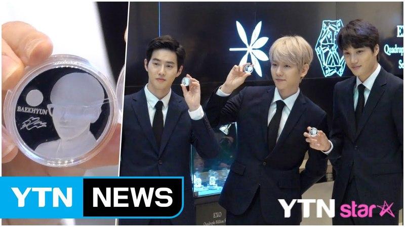 [Y영상] 엑소, 한류 확산기여...공식 기념메달 공개 '국가픽 아이돌' YTN