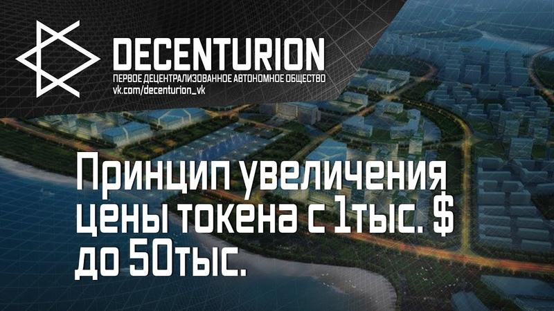 Decenturion. принцип увеличения цены токена с 1тыс. $ до 50 тыс. $