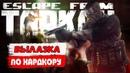 Escape From Tarkov ● Вылазка по хардкору ● Патч 0.10 ● EFT ● Побег из Тарков